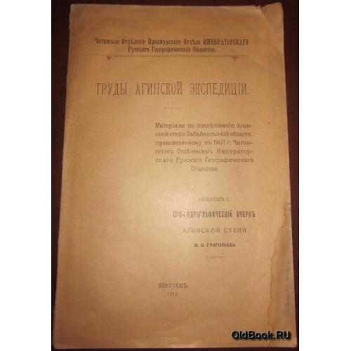 Григорьев М.П. Труды Агинской экспедиции. 1913 г.