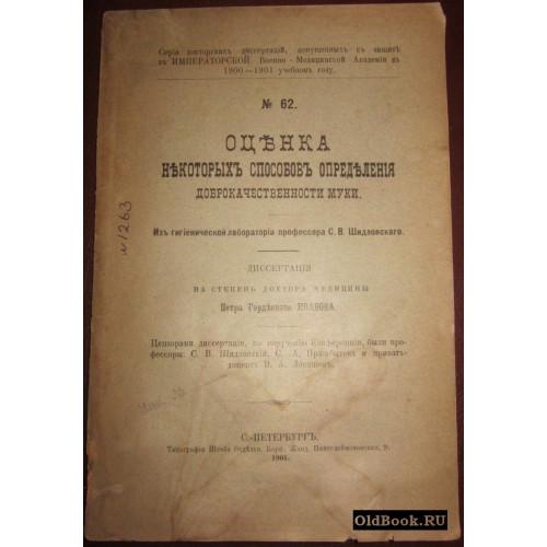 Иванов П.Г. Оценка некоторых способов определения доброкачественности муки. 1901 г.