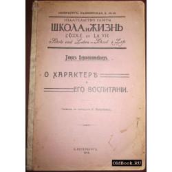 Кершенштейнер Г. О характере и его воспитании. 1913 г.