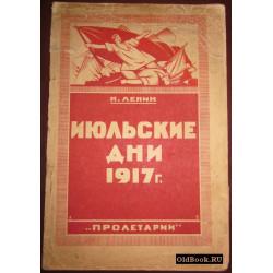 Ленин Н. Июльские дни 1917 г. 1924 г.
