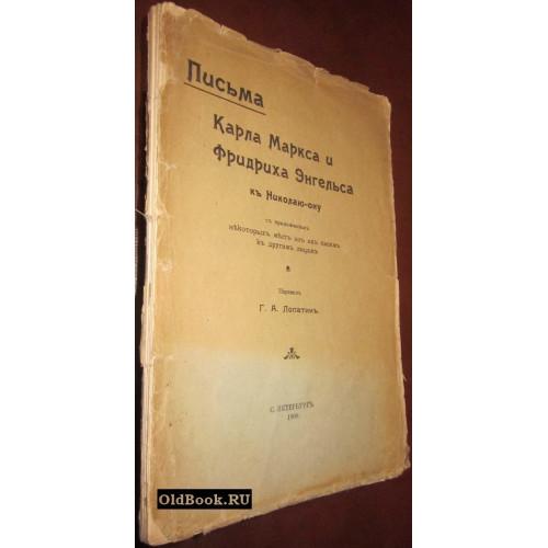 Письма Карла Маркса и Фридриха Энгельса к Николаю-ону [Н.Ф.Даниельсону]. 1908 г.