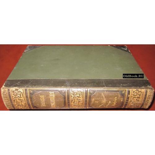Большая энциклопедия. Первый том. А - Арброс. 1904 г.