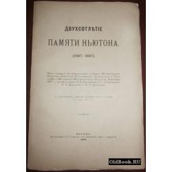 Двухсотлетие памяти Ньютона. (1687-1887). 1888 г.
