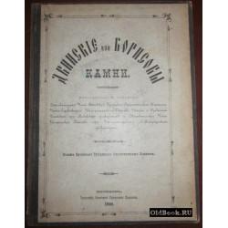 Сапунов А. Двинские или Борисовы камни. 1890 г.