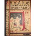 Львов К., Попов К., Сироткин В. Будем говорить и писать правильно. 1930 г.
