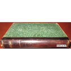 Конволют из 10-ти изданий по математике и геометрии. 1883-1912 гг.