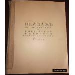 Бенуа А.Н. История живописи всех времен и народов. Том II. 1912-1913 г.