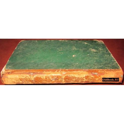 Сирах И. Книга премудрости Иисуса сына Сирахова. 1859 г.