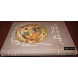 Детская энциклопедия. Том VIII. 1914 г.