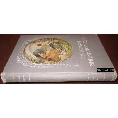 Детская энциклопедия. Том IX. 1914 г.