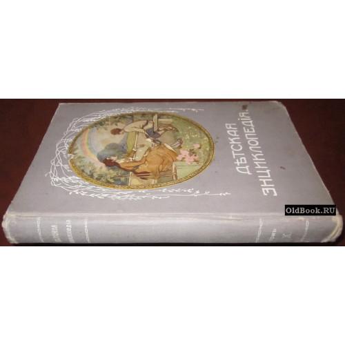 Детская энциклопедия. Том X. 1914 г.