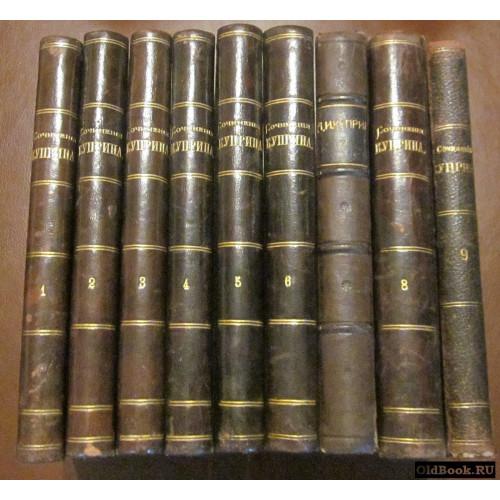 Полное собрание сочинений А.И.Куприна. В 9-ти томах. 1912-1915 гг.