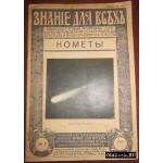 Игнатьев Е.И. Кометы. 1917 г.