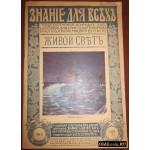 Сизов М.И. Живой свет (самосвечение в природе). 1917 г.