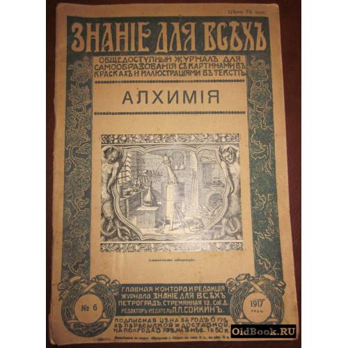 Орлов М.А. Алхимия. 1917 г.