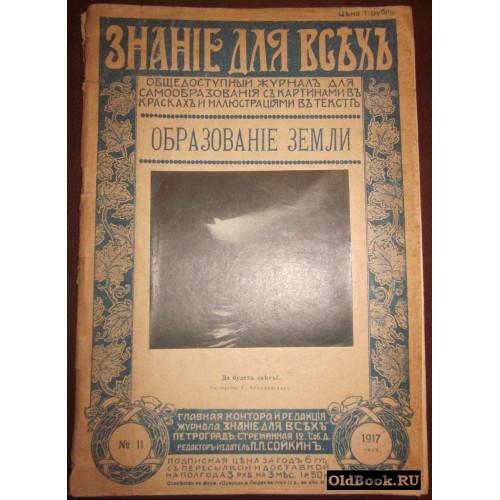 Агафонов В.К. Образование земли. 1917 г.