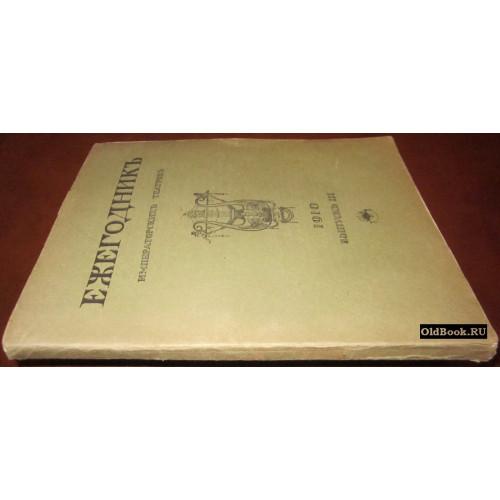Ежегодник Императорских театров. Сезон 1910 г. Выпуск III.