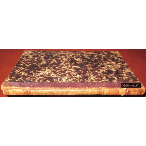 Каменноугольные копи Бриггса, сына и комп. 1872 г.