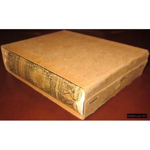 Дефо Д. Жизнь и удивительные приключения Робинзона Крузо. В 2-х томах. 1934 г.