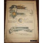 Будищев А.Н. Богатый гость Терентьище. 1892 г.