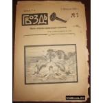 Гвоздь. №3. 1906 г.