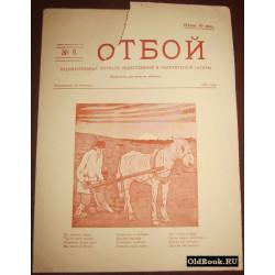 Отбой. №2. 1906 г.