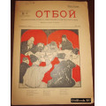 Отбой. №3. 1906 г.