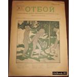 Отбой. №4. 1906 г.