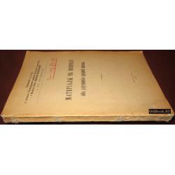 Материалы по вопросу об улучшении средней школы. 1915 г.