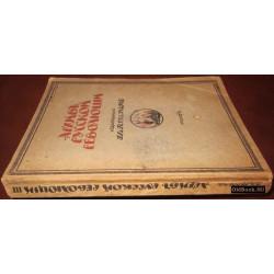 Архив русской революции, издаваемый Г.В.Гессеном. Том III. 1921 г.