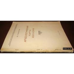 Воронов Ю.Н. Археологическая карта Абхазии. 1969 г.