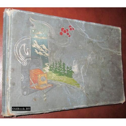 Альбом видов Кавказа. 190? г.