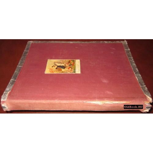 Конради В. Книга о святом Франциске. 1912 г.