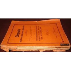 Клинге А.Г. Сборник техно-химических рецептов. Выпуск II. 1914 г.