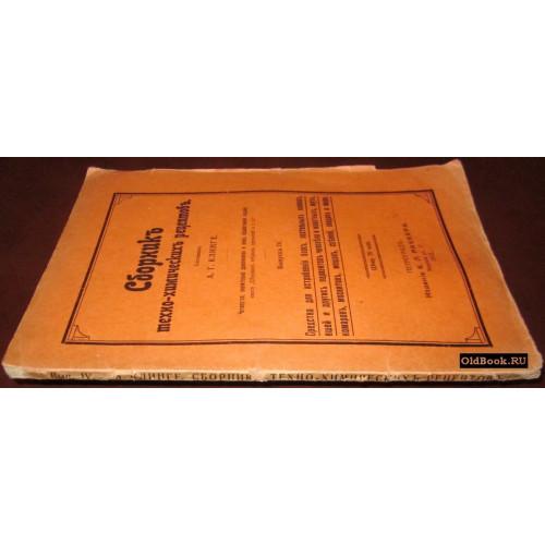 Клинге А.Г. Сборник техно-химических рецептов. Выпуск IV. 1915 г.