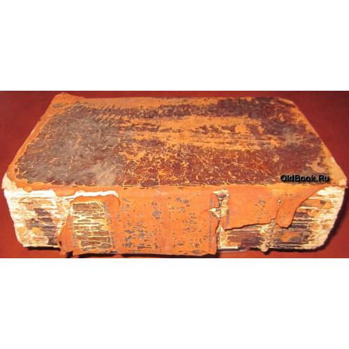 Экономический магазин. Часть I. [№ 1-26]. 1780 г.
