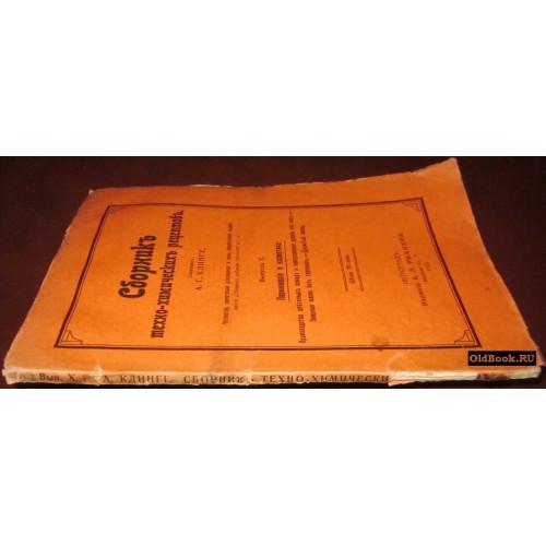 Клинге А.Г. Сборник техно-химических рецептов. Выпуск X. 1915 г.