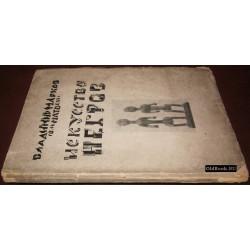 Марков В. Искусство негров. 1919 г.
