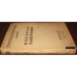 Казачков А. Военная топография. 1926 г.