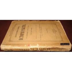 Ингрэм Д.К. История рабства, от древнейших до новых времен. 1896 г.