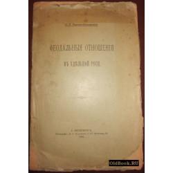 Павлов-Сильванский Н.П. Феодальные отношения в Удельной Руси. 1901 г.