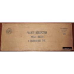Расчет отверстий малых мостов и безнапорных труб. 1934 г.
