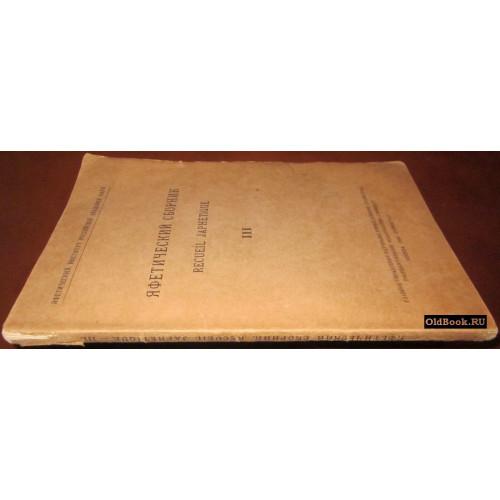 Яфетический сборник. III. 1925 г.