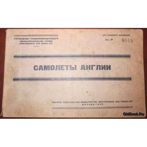 Сафронов П.В.,Тихомиров А.В. Самолеты Англии. 1946 г.