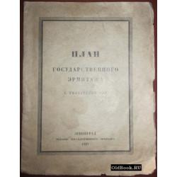 План Государственного Эрмитажа с указателем зал. 1927 г.