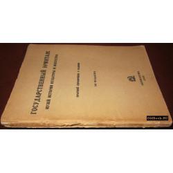 Государственный Эрмитаж. Музей истории культуры и искусства. 1933 г.