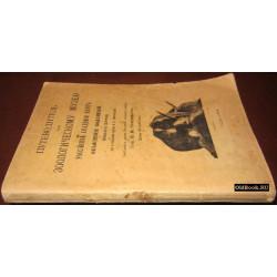 Книпович Н.М. Путеводитель по Зоологическому музею Российской Академии наук. 1924 г.