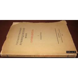 Путеводитель. I. Библиотека. 1923 г.