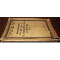 Куделли П.Ф., Шидловский Г.Л. 1905. Воспоминания членов СПб Совета рабочих депутатов. 1926 г.