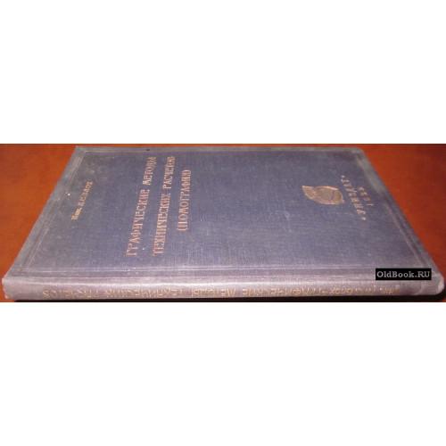 Блох Л.С. Графические методы технических расчетов (номография). 1929 г.
